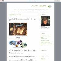 レスタニアン ddonブログ