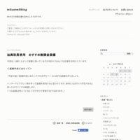 mikuoneのblog